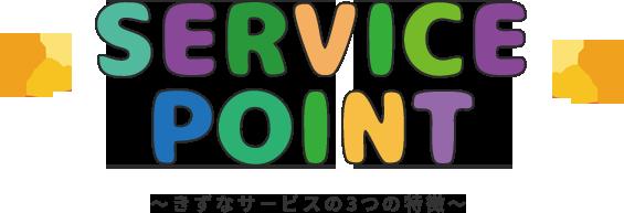 ~きずなサービスの3つの特徴~